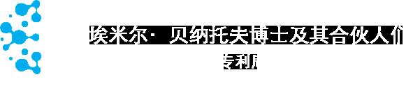 Патентное бюро «Бенатов и Партнеры»